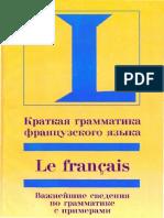 Краткая грамматика французского языка ( PDFDrive.com ).pdf
