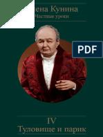 Елена Кунина Частные уроки.pdf