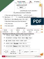تايم فور انجلش - 6 ابتدائي ترم 1 - مذكرة جرامر 1