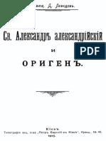 Лебедев Д., свящ. - Св. Александр Александрийский и Ориген - 1915
