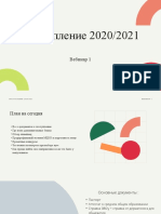 Поступление 2020_2021 веб1, копия