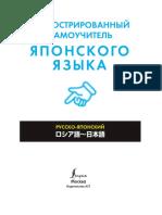 japanese-kostukova-preview.pdf