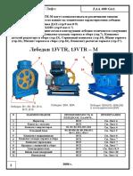 13VTR-poliftam_otis