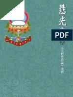 84定解寶燈論Beacon of Certainty.pdf