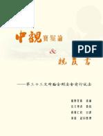 2014年時輪金剛前行說法《中观宝鬘论》和《亲友书》(已校 繁).pdf