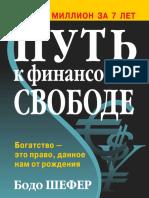 Shefer_Put-k-finansovoy-svobode.457364.fb2.epub