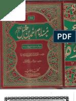 Musnad e Ahmad - Volume 3