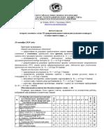 Протокол № 2 второго заочного этапа XI межрегионального интеллектуального конкурса «Самое синее в мире…»