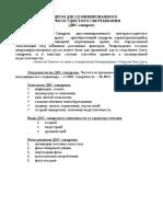 Патофизиология ДВС-синдрома