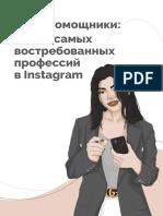 Топ_5_самых_востребованных_профессий_в_инстаграм.pdf