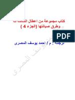 مجموعة من اعطال الشاشات وطريقة صيانتها 4(1)