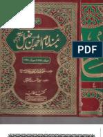 Musnad e Ahmad - Volume 4