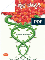 PRIYA CHAITRA TAPASVINI - Bouquet of Kannada Poems