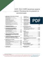 vaz-2108-2109-21099
