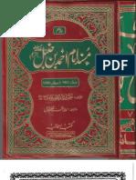 Musnad e Ahmad - Volume 7
