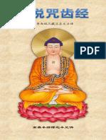 《佛说咒齿经》(简体注音版)