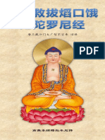 《佛说救拔熖口饿鬼陀罗尼经》(简体注音版)