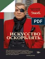 1nevzorov Aleksandr Iskusstvo Oskorblyat