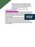 КОПРОСТАЗ.doc