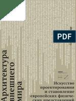 Sitar_S_-_Arkhitektura_Vneshnego_Mira_Iskusstvo_Proektirovania_I_Stanovlenie_Evropeyskikh_Fizicheskikh_Predstavleny_-_2013.pdf