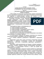 Устав гарнизонной и караульной службы.doc