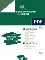 1:人力行政2017年度总结及2018年度计划-参考版