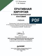 bolshakov_op_semenov_gm_operativnaia_khirurgiia_i_topografic.pdf