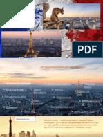 Париж.pptx