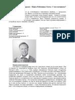 Krajon-Kniga-Rabotnika-Sveta-S-chego-nachinat'.pdf