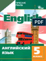 kulinich_didakticheskiy_material_5_klass.pdf