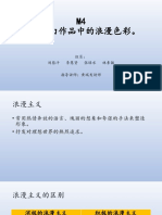 M4 诗歌 3.0.pptx