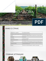 Presentation Moldova 2019_RU.pdf