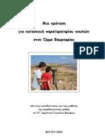 paratirisi vourkariou pdf