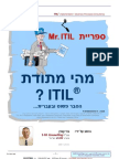Mr. ITIL article - What is ITIL - in Hebrew!