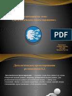 Презентация по ОПБД