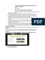 Новый документотчетттттт.docx