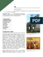 Троянский_конь.pdf