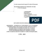 r-078-2019.pdf
