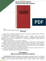 Karapata_Diagnosticheskiy_spravochnik_terapevta