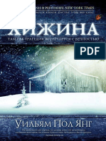 Хижина Пол Янг.pdf