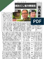 美作市協力隊新聞001-22年創刊号