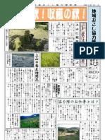 美作市協力隊新聞002-22年10月号