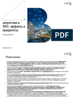 roland_berger_new_reality_energy_utilities_russia_1