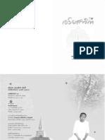 อริยสาวิกา, Ariyasavika.p.1-9