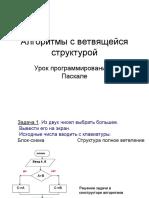 algoritmy_s_vetvyashcheysya_strukturoy (1)