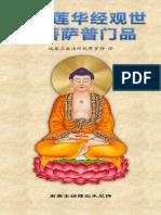 《妙法莲华经观世音菩萨普门品》(简体注音版)