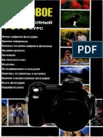 Ядловский А.Н. Цифровое фото Полный курс.pdf