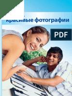 Epson Photo.pdf