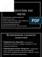 Педагогика как наука 2