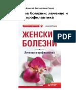 Женские болезни. Лечение и профилактика - Алексей Садов.pdf